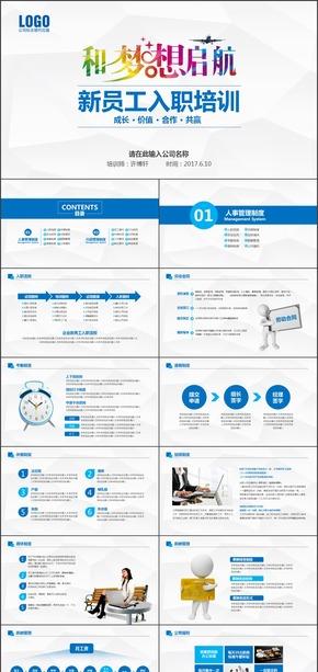 蓝色简约框架完整企业公司新员工入职培训PPT模板