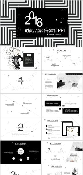 大气黑白时尚线条品牌广告宣传广告策划品牌介绍PPT模板