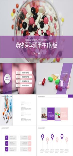 紫色医学药物发布药物医学研究科研报告ppt