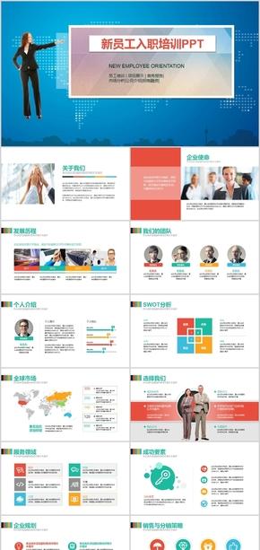 唯美缤纷员工培训公司介绍商务报告项目展示推广市场分析招商融资ppt模版