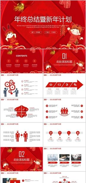 中国红喜庆年终总结暨新年计划工作汇报PPT模板
