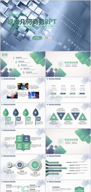 绿色几何立体商务ppt模版