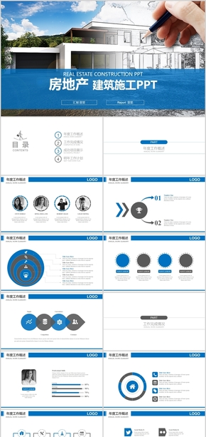 蓝色简约房地产建筑施工团队会议工作计划年终总结报告ppt模版