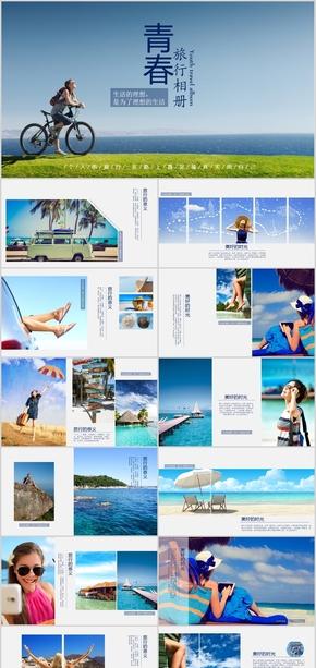 天空蓝唯美旅游休闲娱乐个人集体画册PPT模板