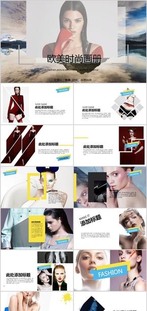欧美时尚画册展示画册欣赏ppt模版