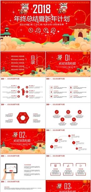 喜庆年终总结会议报告述职报告新年计划PPT模板