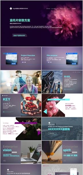 创意宣传片策划方案公司宣传方案公司介绍PPT模板