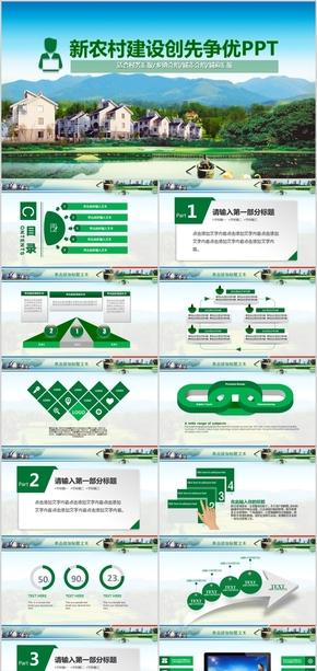 绿色新农村建设城市建设创优争先乡镇宣传ppt模版