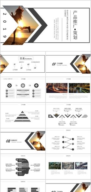 时尚产品推广品牌策划方案计划总结述职报告ppt模版