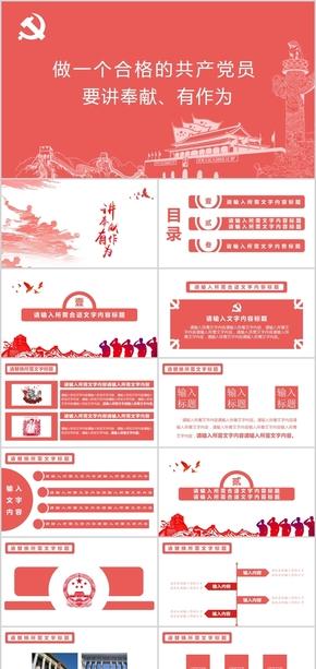 红色简约党政党员宣传合格党员宣传中国共产党演示PPT模板