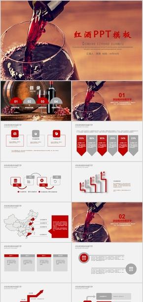 时尚红酒工作汇报月度年度总结会议报告ppt模版