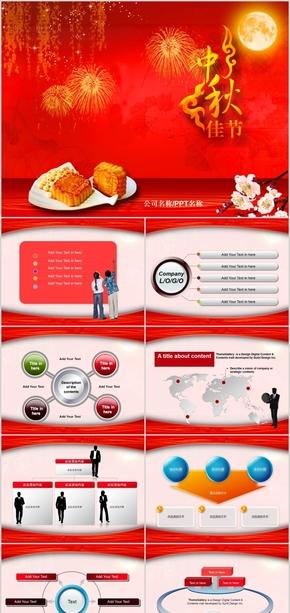 红色简单中秋佳节活动策划PPT模板