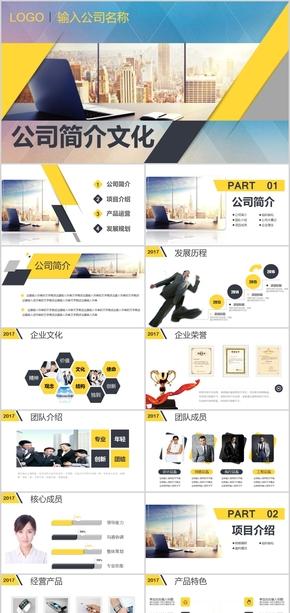 唯美大气蓝商务公司介绍企业文化产品发布市场分析活动会展ppt模版