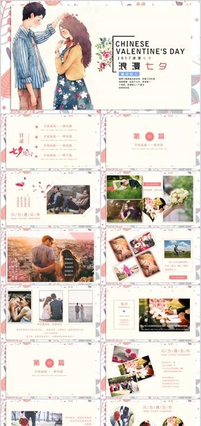 唯美卡通浪漫求婚情人节爱情长跑情侣表白爱情纪念册PPT模板