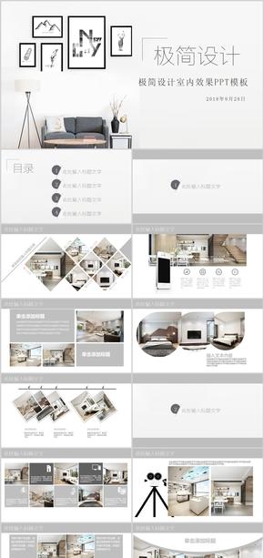 简约室内设计室内效果图PPT模板