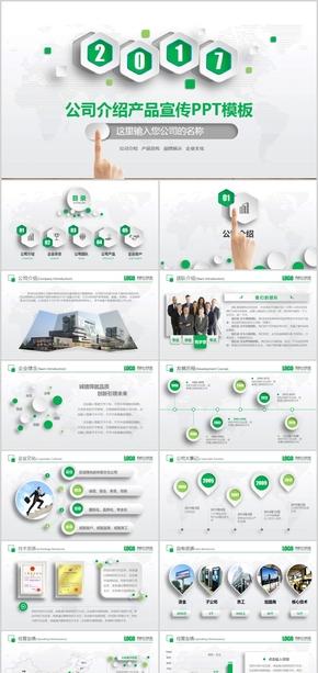 蓝绿色极致简约商务公司介绍公司文化企业介绍述职报告工作汇报年终总结会议报告ppt模版