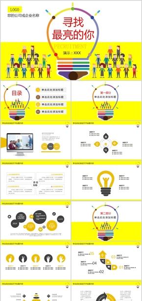 黄色卡通简约公司招聘公司介绍人力资源管理ppt模版