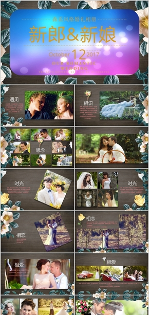 唯美森林系婚礼策划婚宴策划结婚纪念结婚相册爱情纪念ppt模版