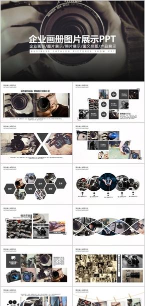 质感企业画册图片展示照片墙摄影摄像ppt模版