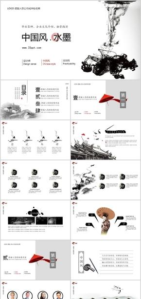 中国风水墨企业文化介绍毕业答辩ppt模版