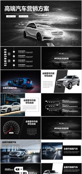 高端汽车营销方案汽车宣传汽车介绍汽车服务PPT模板
