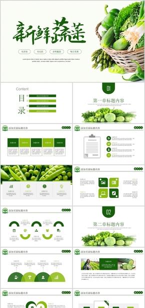 绿色新鲜水果蔬菜介绍说明公司宣传无添加无色素无化肥非转基因工作汇报年终总结ppt模版