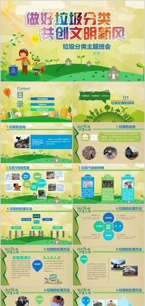 缤纷环境卫生环保建设垃圾分类宣传ppt模版
