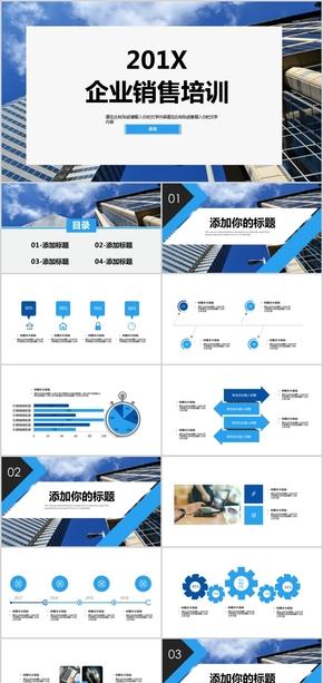 质感蓝色企业销售培训工作汇报述职报告ppt模版