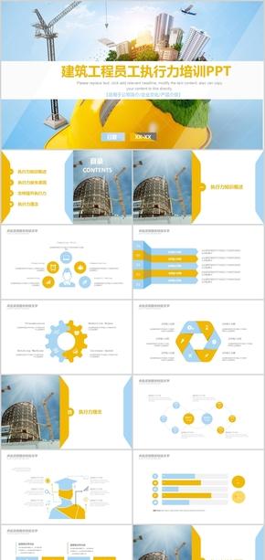 建筑房地产项目安全工地安全工程员工执行力培训ppt模版
