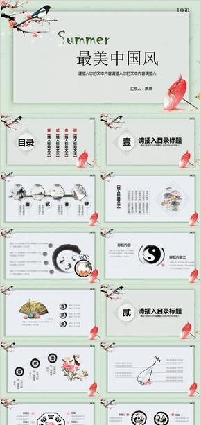 质感中国风水墨工作汇报年终总结计划总结述职报告岗位竞聘产品发布PPT模板