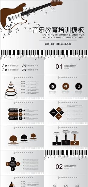 创意音乐教育教学培训PPT模板