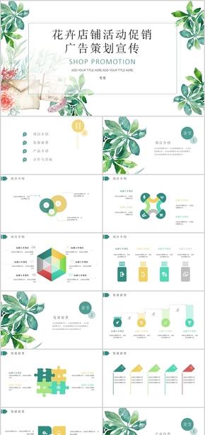 小清新花卉店铺广告宣传活动促销花品介绍营销策划PPT模板