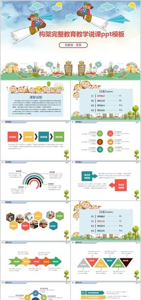 活跃完整框架说课稿教育教学备课演示教育说课PPT模板