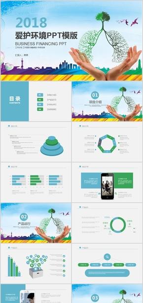 蓝色自然环境宣传公司环保宣传工作策划年终总结来年计划销售培训