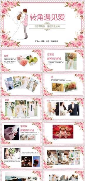 唯美粉色转角遇见爱浪漫婚礼情人节表白婚庆策划爱情见证PPT模板