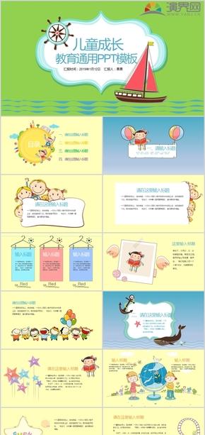 彩色卡通儿童幼儿园教育ppt模版