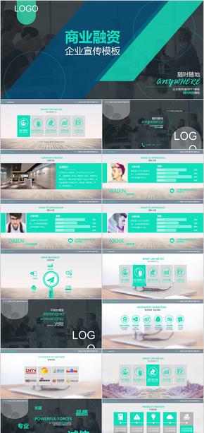 科技感商业融资企业介绍企业宣传PPT模板
