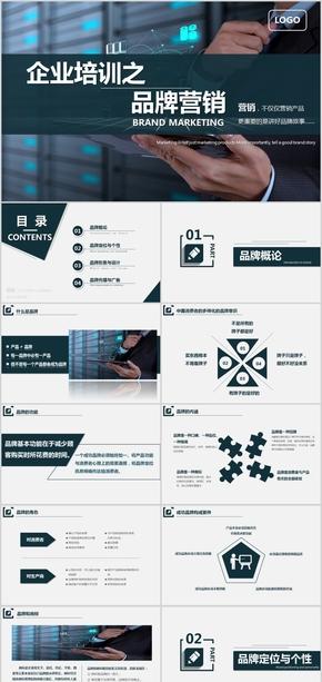 高端企业培训品牌营销工作汇报ppt模版