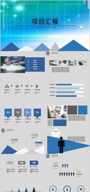 蓝色简约项目计划商业计划书工作汇报年终总结会议报告ppt模版