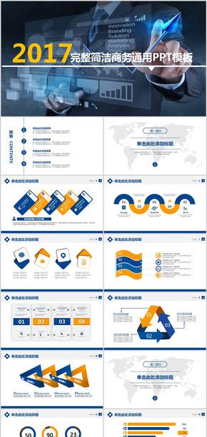 科技完整简约商业市场分析贸易市场活动会展ppt模版