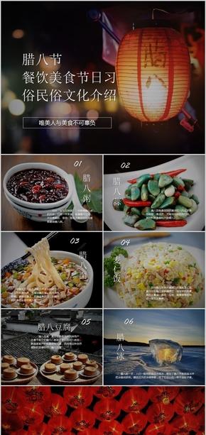 简约腊八节餐饮美食节日习俗民俗文化介绍ppt模版