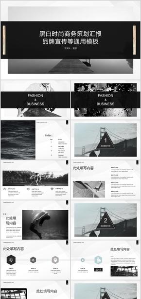 黑白时尚商务策划工作汇报品牌宣传广告策划年终总结PPT模板