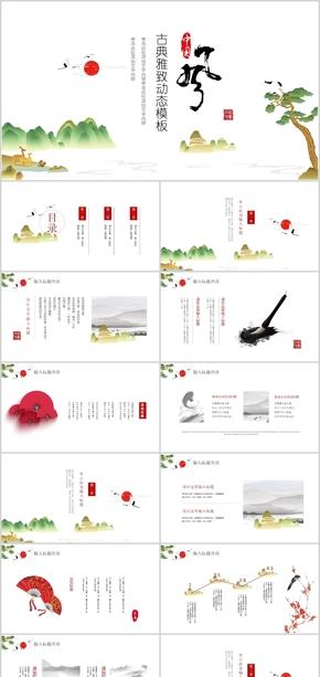 卡通质感水墨中国风古典雅致公开演讲工作汇报年终总结产品发布PPT模板