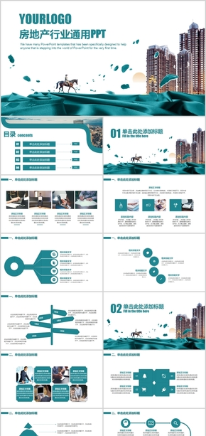 实用城市规划城市建设建筑房屋建设房地产行业PPT模板