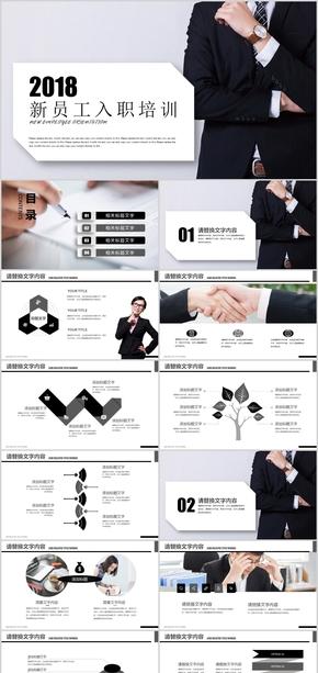 扁平质感新员工培训企业宣传介绍工作汇报ppt模版