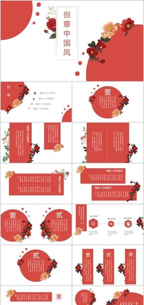 创意大气红淡雅质感中国风工作汇报年终总结会议报告述职报告ppt模版