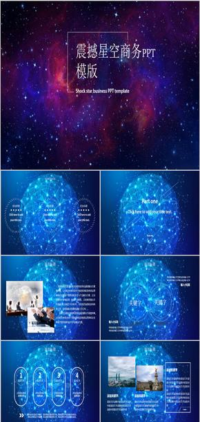 蓝色大气球球星空商务产品发布ppt
