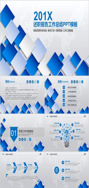 几何蓝色背景商务工作总结报告年中总结报告商务分析数据分析报告ppt模版