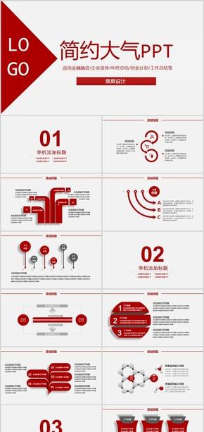 精美红色大气金融企业宣传创业计划工作计划工作汇报年终报告述职报告PPT模板