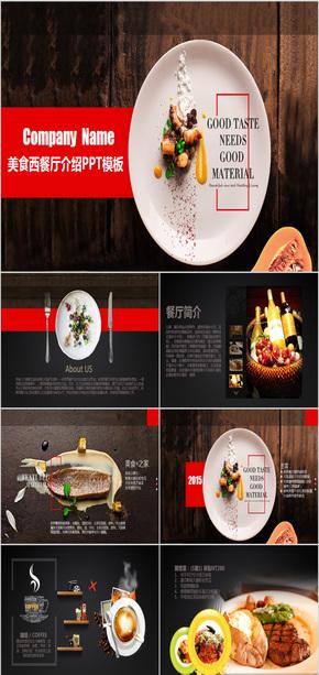 美食西餐宣传美食推广美食广告 西餐广告ppt模版
